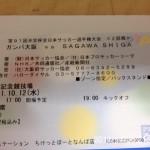 天皇杯を見に行った~munejyuka日記-2011/11/07