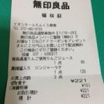 斬新な味やん!無印良品の黒糖蜜入りジンジャーラテを飲む~munejyuka日記-2011/11/27
