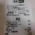 SEIMSに行ってきたⅡ~munejyuka日記-2011/11/26