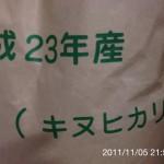 新米ですがお願いします!~munejyuka日記-2011/11/5