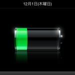 iPhone4Sを充電してみてわかった事~munejyuka日記-2011/12/4