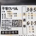 競輪グランプリ、結果は…~munejyuka日記-2011/12/30