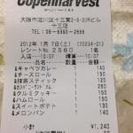 コペンハーベストのパン美味しいやん〜munejyuka日記-2012/1/7