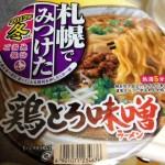 ローソンでカップ麺を買ってみたんやん~munejyuka日記-2012/1/21