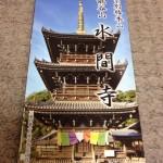 水間寺にお参りに行ったねん~munejyuka日記-2012/1/29