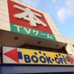 BOOK・OFFに本を売りに行ってみたねん~munejyuka日記-2012/1/28