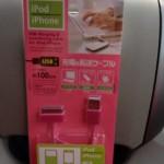 iPhone4Sの充電ケーブルと車用のシガープラグを買ってみたねん~munejyuka日記-2012/1/30