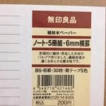 無印良品でノートを買ったねん~munejyuka日記-2012/2/11