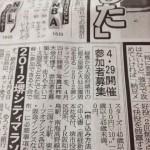 堺シティマラソンは去年走ったやん~munejyuka日記-2012/2/18