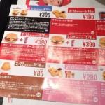 マクドでクーポン貰ったねん〜munejyuka日記−2012/2/27