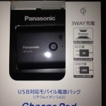 とうとうiPhone4S用の携帯充電バッテリー買ったねん〜munejyuka日記
