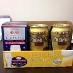 330mlの缶ビール?にビックリ!サークルKサンクスのオリジナルグラス付プレミアムモルツを買ってみたねん~munejyuka日記