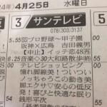 これが大阪や!これが関西や!!はーんしーんタイガぁース!~munejyuka日記