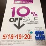 【地域限定】ミナピタカードを持ってる人のお得な情報やねん-2012年5月~munejyuka日記
