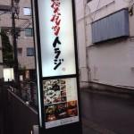 東京遠征の際、焼肉店のトラジさんへ行ったねん〜munejyuka日記