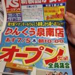 K'sケーズデンキりんくう泉南店が7月5日にオープンしてたねん