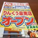 K'sケーズデンキりんくう泉南店の広告がまた入ってたねん〜munejyuka日記