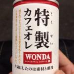 缶カフェオレ•WONDA特製カフェオレを飲んだねん〜munejyuka日記
