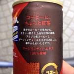 缶コーヒー•ジョージア レッドUKーSTYLEを飲んでみたねん〜munejyuka日記