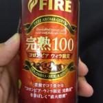 缶コーヒー•キリンFIRE完熟100を買ってみたねん〜munejyuka日記