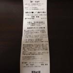 阪神高速を現金支払いで乗ってみたねん~munejyuka日記