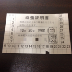 I got the extension certificate of Nankai train ~ munejyuka diary