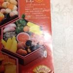 正月が待ち遠しいやん!京都界隈で持ち帰りのお寿司を販売している茶月さんがおせちの予約を承り中!!〜munejyuka日記