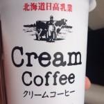 まったり感がたまらんでな!北海道日高乳業クリームコーヒーをしばく!〜munejyuka日記