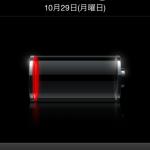 1年使ったiPhone4Sを満充電してみたねん~munejyuka日記