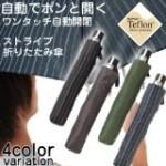ユニクロで買った折りたたみ傘を初めて使ったねん〜munejyuka日記