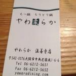 もつ鍋&ちりとりなべのやわらかに行ったねん〜munejyuka日記−2012/2/28