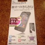 iPhone4Sのフィルムを新しくしてみたねん~munejyuka日記