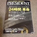 プレジデント2013年2.4号を買ったねん~munejyuka日記