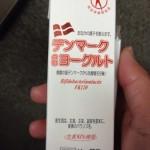 丹麦•我试过喝Nomu Mugurt〜munejyuka日记