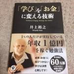 Le livre que j'ai lu! J'ai lu la technique pour transformer l'apprentissage en argent ~ journal de munejyuka