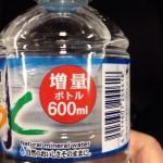 六甲のおいしい水を買ったら600mlやって、驚き桃ノ木、ファンキーモンキーべいべー!〜munejyuka日記