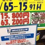 あかのあタイヤ交換日記Vol.2〜munejyuka日誌