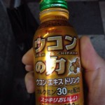 飲む前に飲む!ウコンの力を飲んでみたねん〜munejyuka日誌