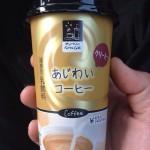 今日の1本!ファミリマートさんのあじわいコーヒーを飲んでみたねん〜munejyuka日誌