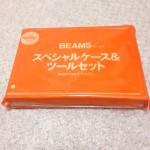 雑誌MonoMax5月号のおまけ、BEAMSスペシャルケースとツールセットをゲッチュウ!〜munejyuka日記