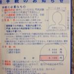 車の免許更新に行ったねん〜munejyuka日誌