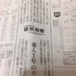 月曜だけ日本経済新聞を読むことにしました〜munejyuka日記
