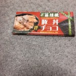 北海道土産、豚丼チョコをしばく!〜munejyuka日誌