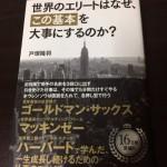 Je lis ce livre ~ Pourquoi les élites du monde sont-elles?、Appréciez-vous ce basique?