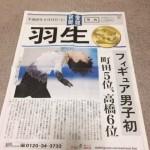 きんめだるぅ〜!2014年2月14日〜munejyuka日誌