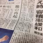 新聞丸2日読んでないねん
