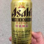 アサヒビールのザ・エクストラ 特別醸造をしばく!