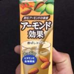 グリコ•アーモンド効果香ばしコーヒーをしばく!