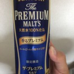 サントリーさんのザ•プレミアムモルツ•香るプレミアムをしばく!