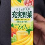 伊藤園さんのバナナでおいしい充実野菜完熟バナナミックスをしばく!